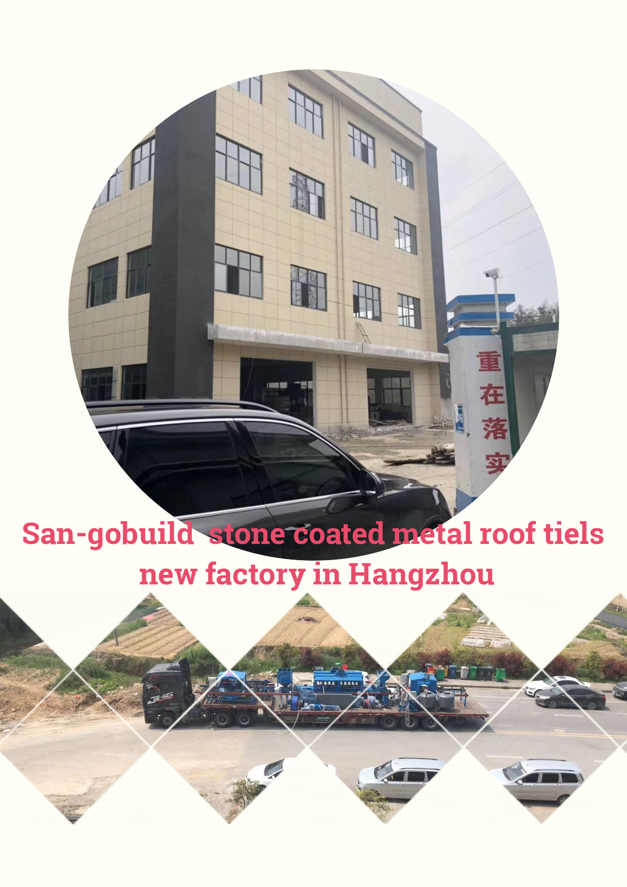 Our new factory for stone coated metal roof tiles producing in Hangzhou will be started very soon